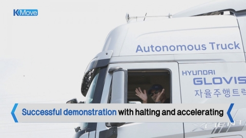 [K-MOVE] Self-driving Truck