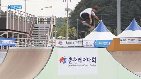 [K-MOVE]  World Leisure Sports Festival