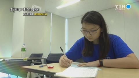 [고국에서 보내는 편지] 고려인 청소년 박 예카테리나 씨