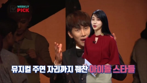 [위클리픽] 뮤지컬을 점령한 아이돌