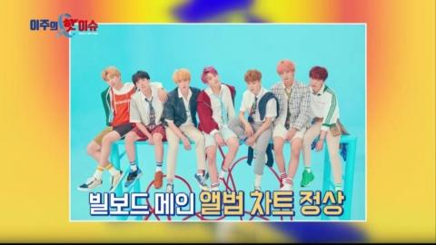 [이주의 핫이슈] 방탄소년단, NCT DREAM, 우주소녀, 마더, 전도연