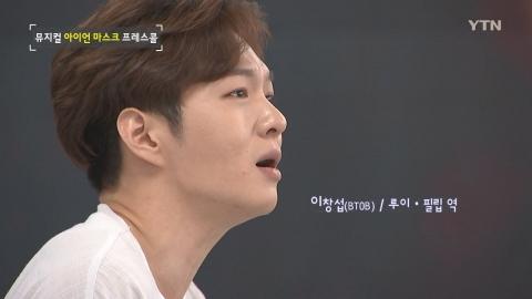 [몽땅TV] 뮤지컬 '아이언 마스크', 끝나지 않은 전설