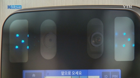 [K-MOVE] Iris Recognition System