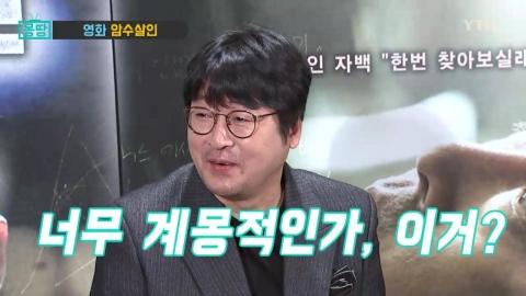 [몽땅TV] 영화 '암수살인', 형사와 살인범의 줄다리기