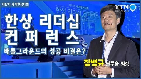 [다시 보는 한상 리더십 컨퍼런스] 장병규 블루홀 의장
