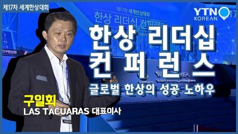 [다시 보는 한상 리더십 컨퍼런스] 구일회 라스 타쿠아라스 회장