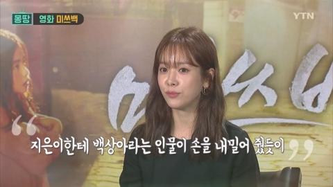 [몽땅TV] 영화 '미쓰백',  상처에 손을 내밀다