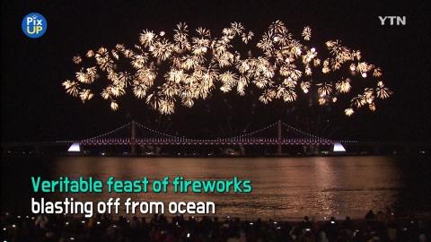 [PIX-UP] Busan Fireworks Festival