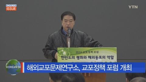 해외교포문제연구소, 2018 '교포정책 포럼' 개최