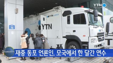 재중 동포 언론인, 모국에서 한달간 연수
