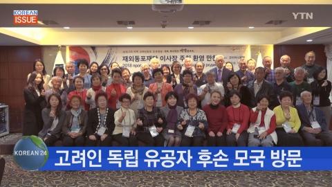 고려인 독립 유공자 후손 등 40여 명 모국 방문