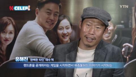 [K-CELEB] '완벽한 타인' 유해진 & 조진웅 & 이서진