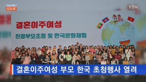 결혼이주여성 부모 한국 초청행사 열려