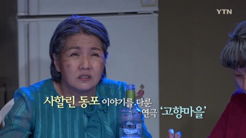 할머니들이 납치범 된 사연? 연극 '고향마을'