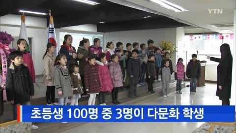 초등생 100명 중 3명이 다문화 학생