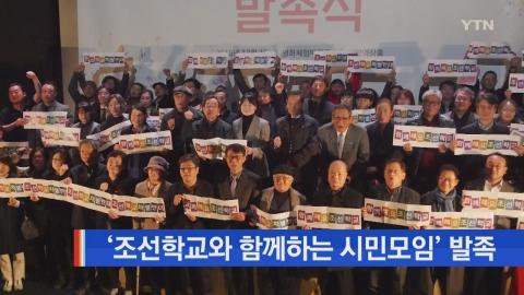 '조선학교와 함께하는 시민모임' 발족