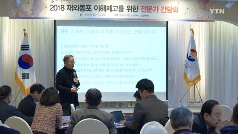재외동포재단, 재외동포 이해 위한 전문가 간담회 개최