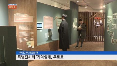 재일동포 마을 우토로 주민, 한국에서 추억 되새기다