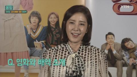 [몽땅TV] 평범한 엄마의 반전 과거, 영화 '그대 이름은 장미'
