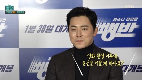 [몽땅TV] 뺑소니 전담반의 고군분투 활약상 영화 '뺑반'