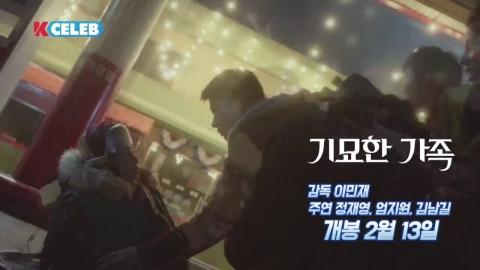 [K-CELEB] '기묘한 가족' 정재영 & 김남길 & 엄지원
