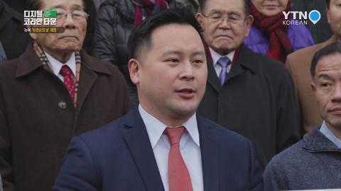 뉴욕에 '유관순의 날' 탄생시킨 한국계 정치인, 론 김