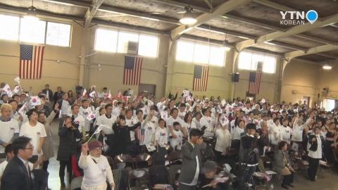 미주 독립운동의 시작, 캘리포니아를 걷다…3.1운동 100주년 기념 유적지 순례