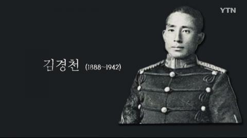 [더 큰 사람들] 조선의 나폴레옹 김경천 장군