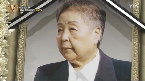 [더 큰 사람들] 문화 독립운동가 '직지 대모' 박병선