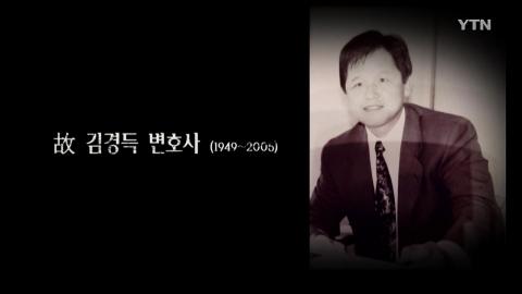 [더 큰 사람들] 재일동포 인권의 역사, 나의 아버지 김경득