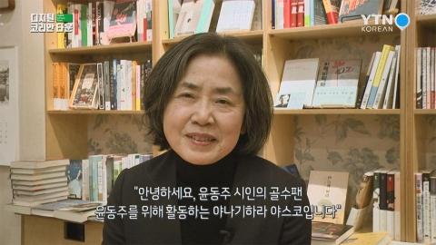 '윤동주의 삶과 시' 알리는 일본인, 야나기하라 야스코 씨