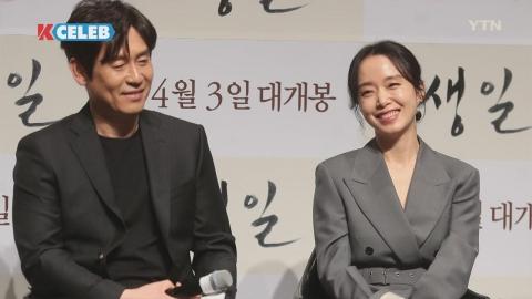 [K-CELEB]  '생일' 설경구 & 전도연