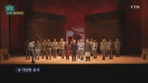 [몽땅TV] 육군이 만든 창작 뮤지컬 '신흥무관학교'
