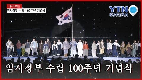 다시보는 대한민국 임시정부 100주년 기념식