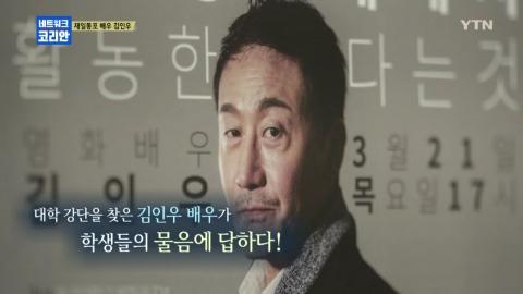 """재일동포 배우 김인우 """"동포로서 한국영화계에서 활동한다는 것"""""""