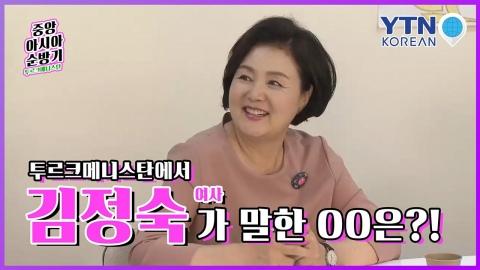 김정숙 여사가 말하는 ㅇㅇ은?!