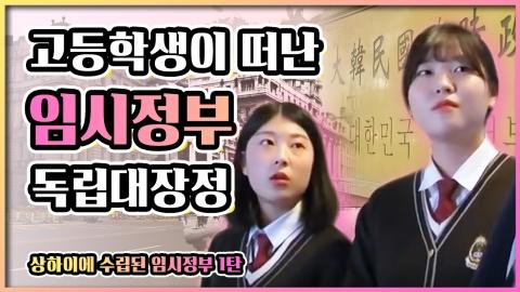 다시 걷는 독립대장정 1부