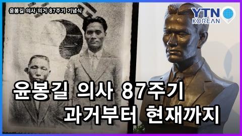 [영상구성] 윤봉길 의사 상해 의거 그 때 그 영상! 87년이 지난 지금은 어떻게 변했을까