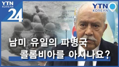 남미 유일의 파병국 콜롬비아를 아시나요? 참전용사들의 숨겨진 이야기!