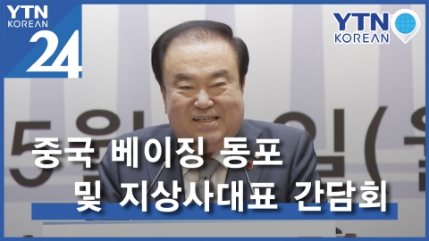 문희상 국회의장과 중국 동포들의 만남!