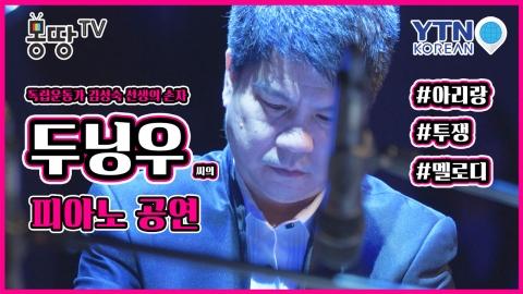 [몽땅TV] 항일 투사의 희망과 삶을 연주하다 '피아니스트 두닝우'