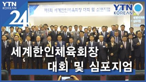 세계 한인체육회장 '남북 체육 공동 발전' 한 목소리