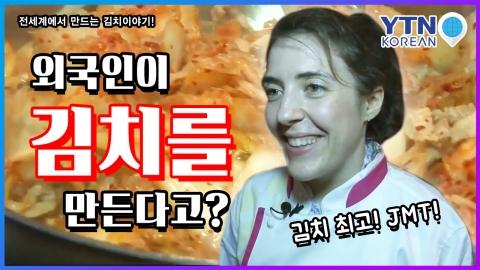 외국인이 김치를 만든다? 해외 각지에서 만드는 김치 이야기!