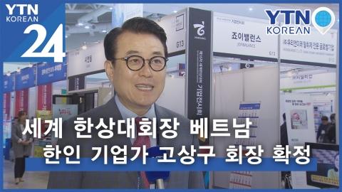 세계 한상대회장에 베트남 한인 기업가 고상구 회장 확정