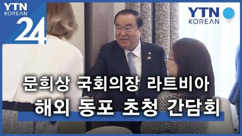 문희상 국회의장 라트비아 해외 동포 초청 간담회