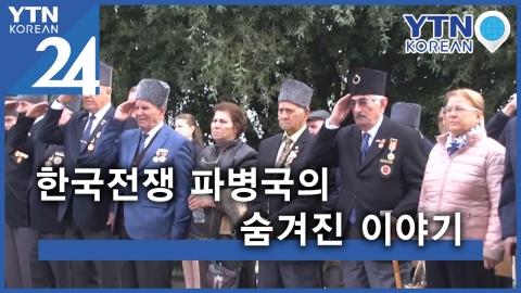 6.25 한국전 참전용사들의 숨겨진 이야기들