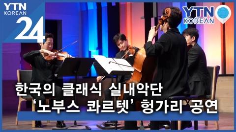 신토불이 클래식 음악가들, 헝가리를 사로잡다!...실내악단 '노부스 콰르텟' 헝가리 공연