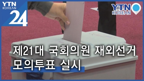 전 세계 171개 재외공관서 제21대 국회의원 재외선거 모의투표 실시