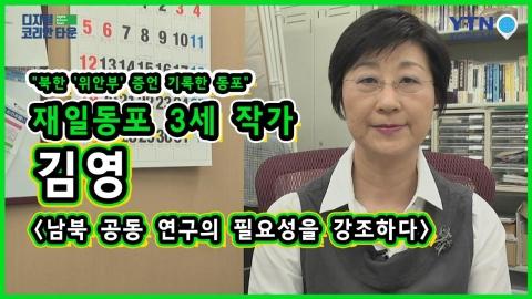 북한 '위안부' 피해 세계에 알리는 재일동포 김영 작가