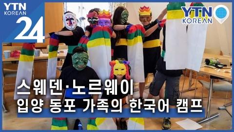 스웨덴·노르웨이 입양 동포 가족의 한국어 캠프